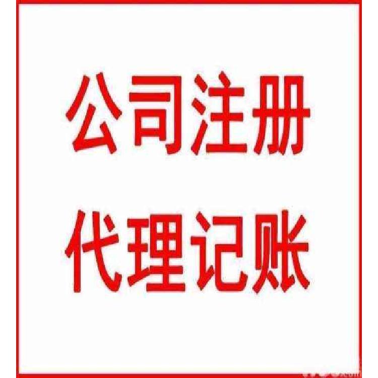 公司注册核名_企业名称预核准_企业名称核准 西宁0元免费注册公司
