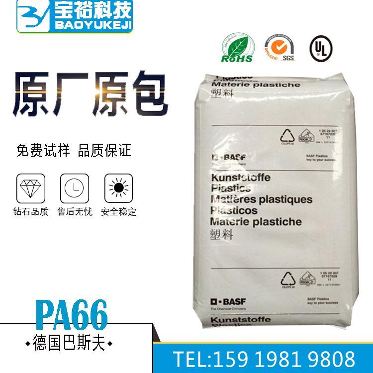 PA66 德国巴斯夫 A 27 E 阻燃级 耐油性 食品级 薄膜级 尼龙 原料