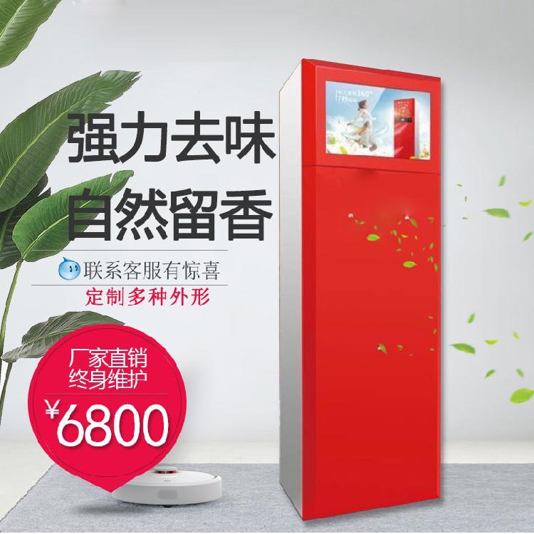 火锅去味机器大型火锅祛味留香除味机商用衣物去味机广告显示屏