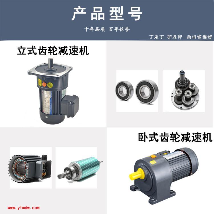 供应雨田 1.5KW齿轮减速电机 感应式 三相异步齿轮马达