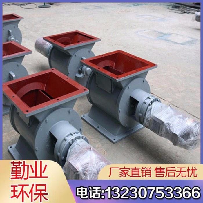 勤业厂家直销圆口/方口旋转阀卸灰阀 密封性强除尘排灰卸料器 可定制