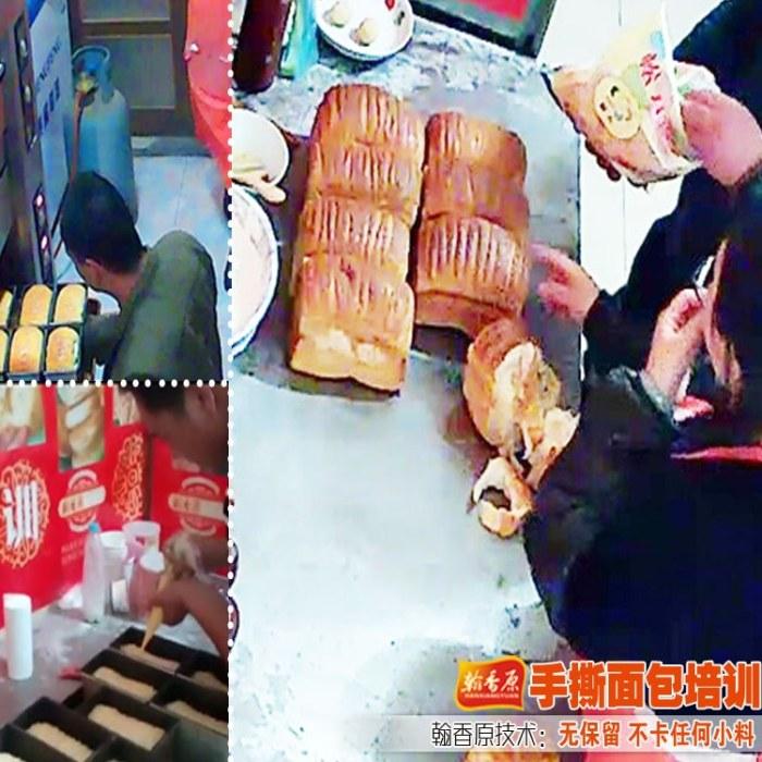 手撕面包总部在哪口味丰富专业培训