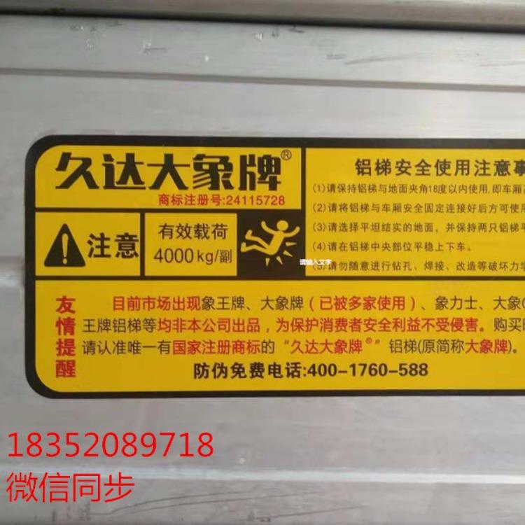 直销江苏沃得收割机铝爬梯