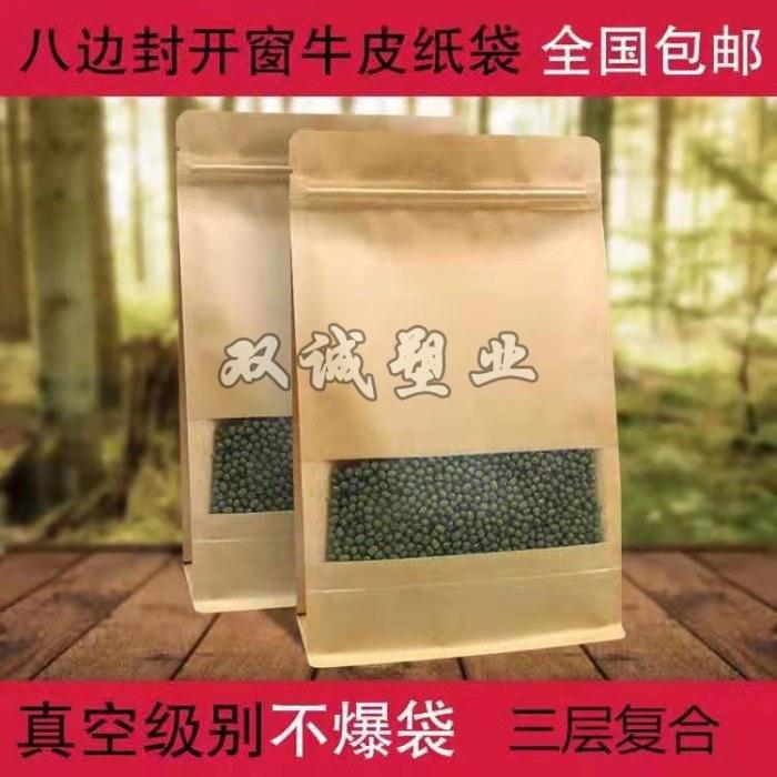 双诚厂家订做 小号试用装牛皮纸自封袋现货密封食品包装袋开窗磨砂自立袋