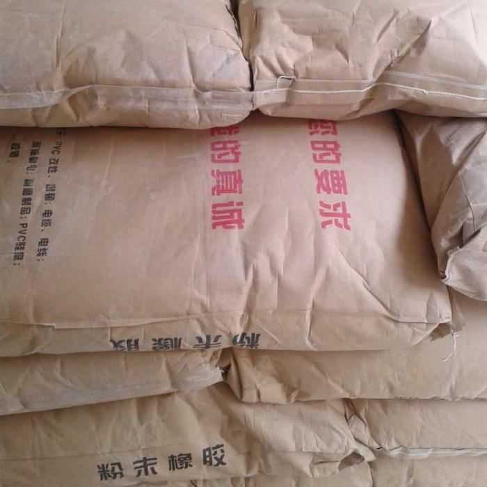 酚醛树脂改性专用料 NBR丁腈橡胶粉 东莞现货一级代理商