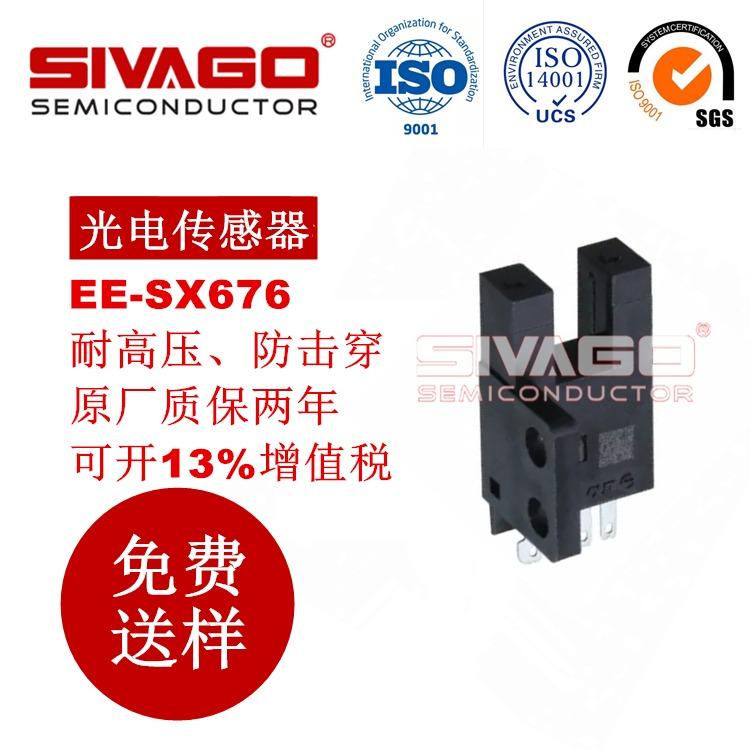 欧姆龙凹槽型光电传感器EE-SX676原装现货