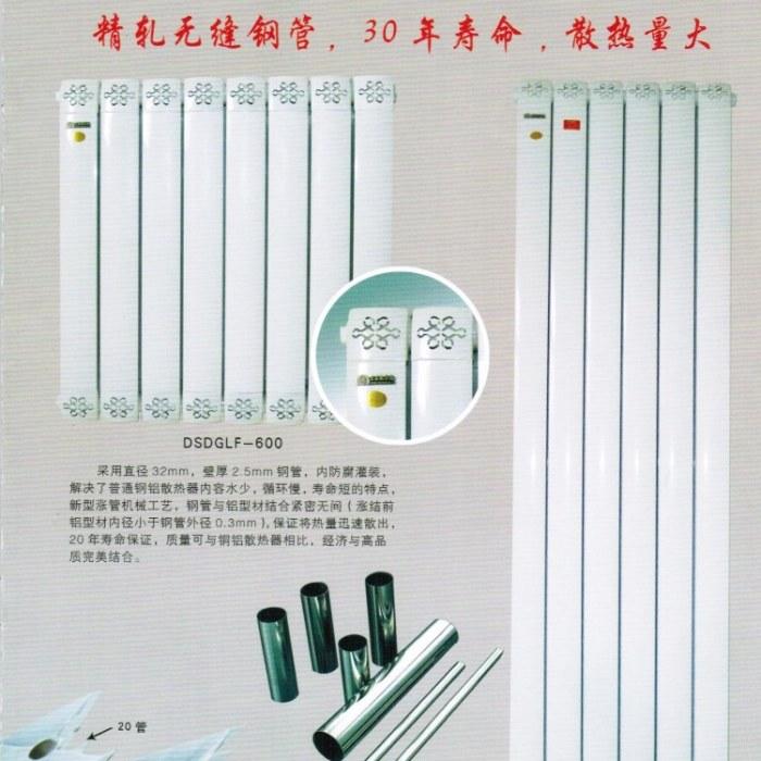 大水道散热器厂家 供热面积大的暖气片 升温快暖气片