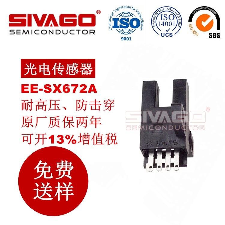欧姆龙凹槽型光电传感器EE-SX672A原装现货