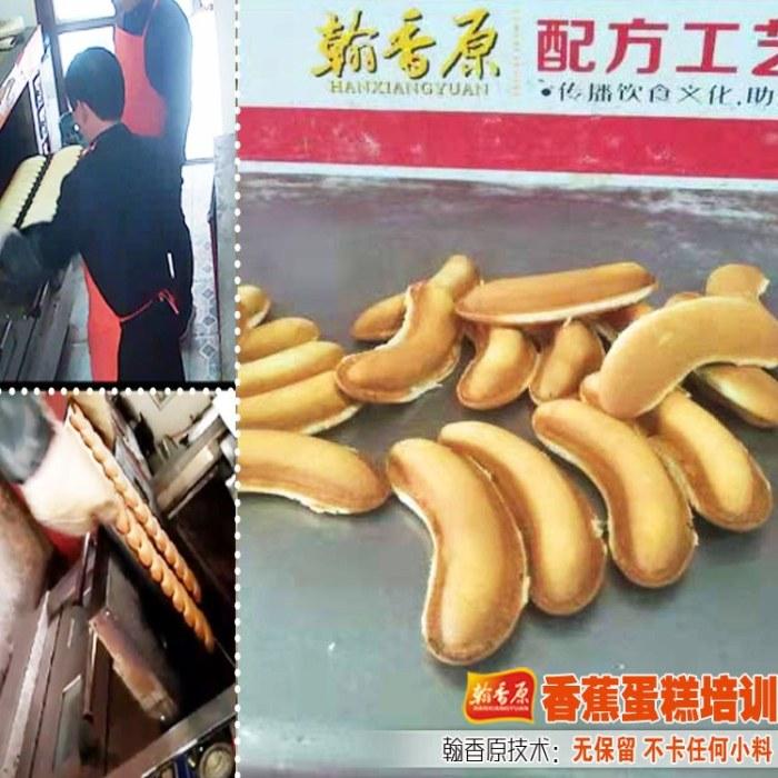 金香蕉蛋糕加盟金香蕉蛋糕加盟说明与解析经典名吃
