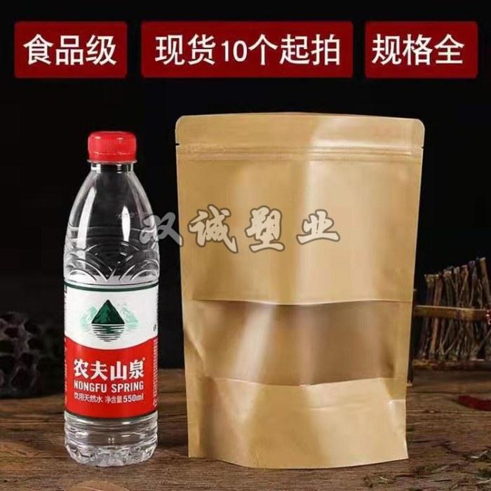 双诚厂家订做 牛皮纸袋开窗可定做干果特产食品包装袋自立自封拉链袋批发