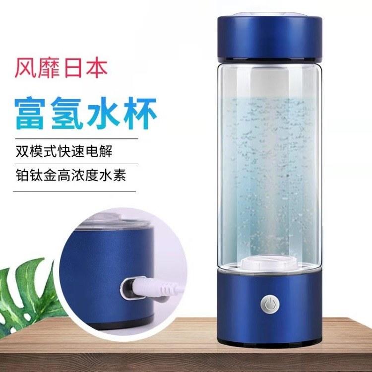 厂家直销氢氧分离电解水杯富氢水杯量子水素杯养生杯定制logo