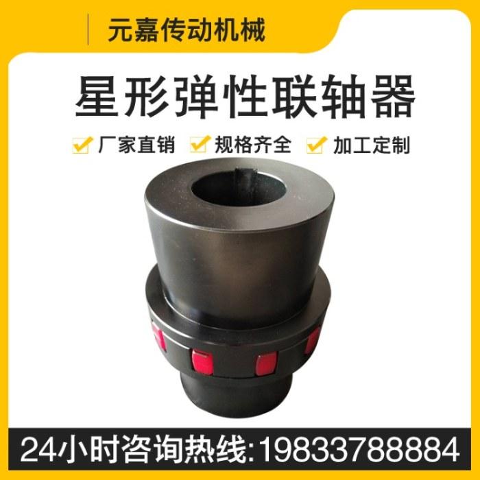 元嘉 联轴器厂家定制 XL弹性星形联轴器 XLS弹性星形缓冲减震垫 价格优