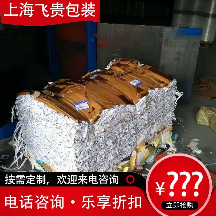 【上海飞贵】废纸打包机  废纸布 塑料薄膜 棉花 吨袋 编织袋包机  售后无忧