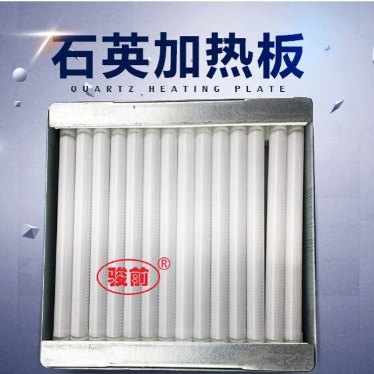 石英加热板 远红外线电热板 埋入式辐射石英加热器 120*60可定制