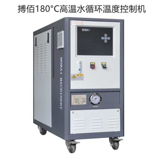 搏佰 180°C水循环温度控制机 BGWT系列