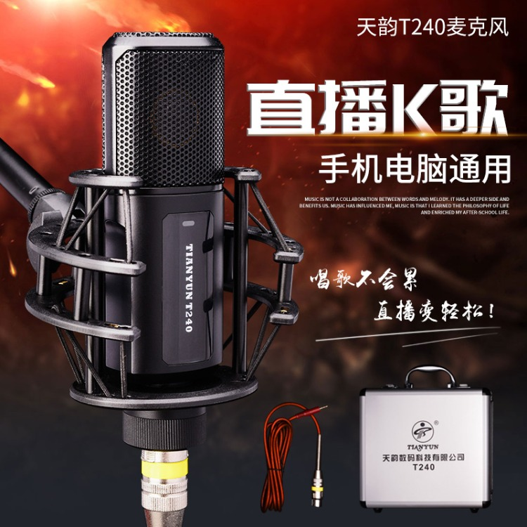 天韵T240电容麦声卡通用快手全民K歌手机麦克风