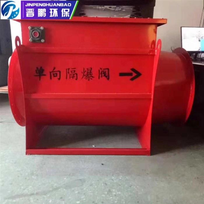 晋鹏环保 厂家直销定制除尘器单向隔爆阀