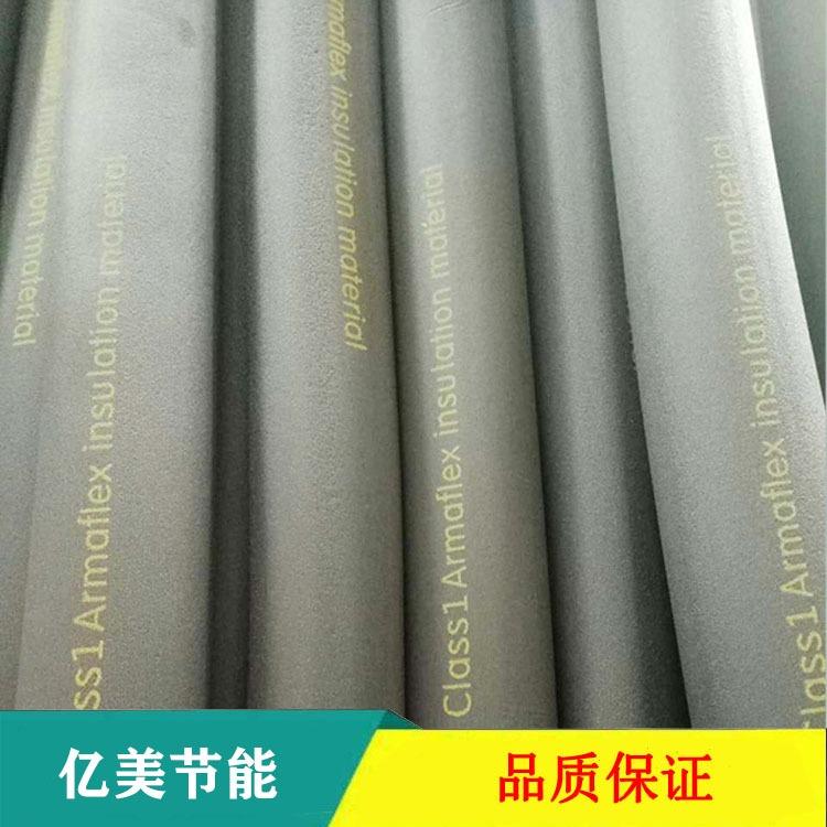 保温橡塑管 阻燃橡塑管 厂家批发定制