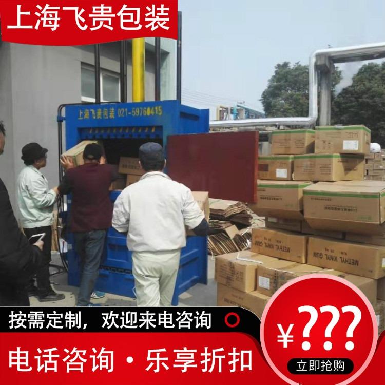 【上海飞贵】配套进料传送带 废纸打包机 立式棉花秸秆稻壳
