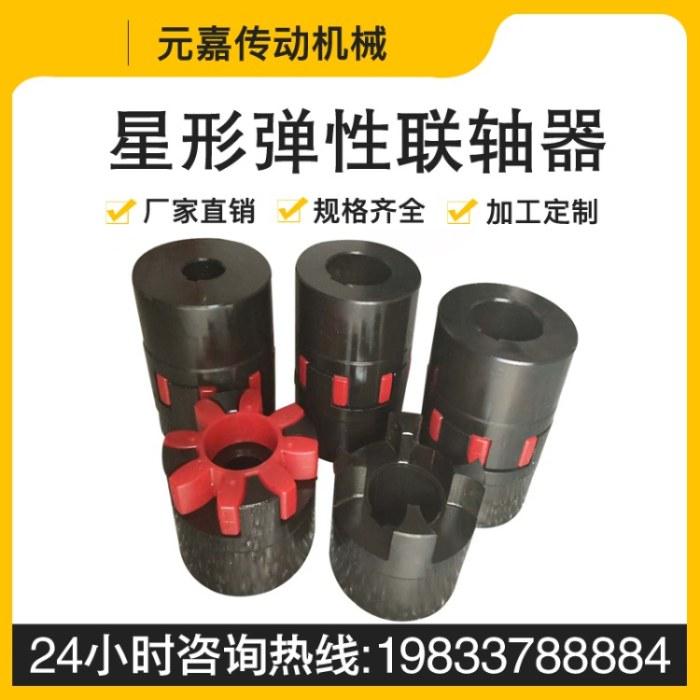 专业生产星形联轴器 弹性联轴器批发元嘉联轴器