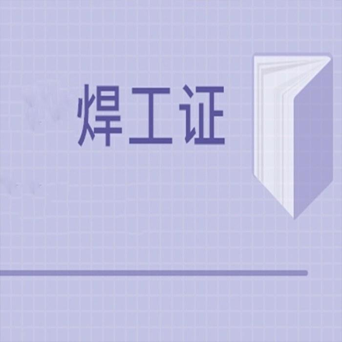 云南光度 焊工培训 云南光度 专业培训 云南电焊考培