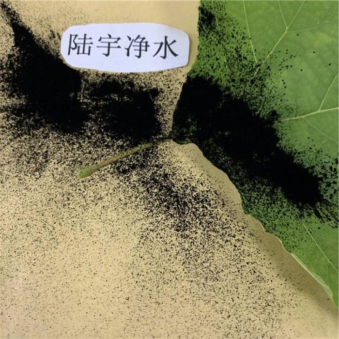 脱色粉状活性炭规格 高碘值 高脱色活性炭 陆宇牌