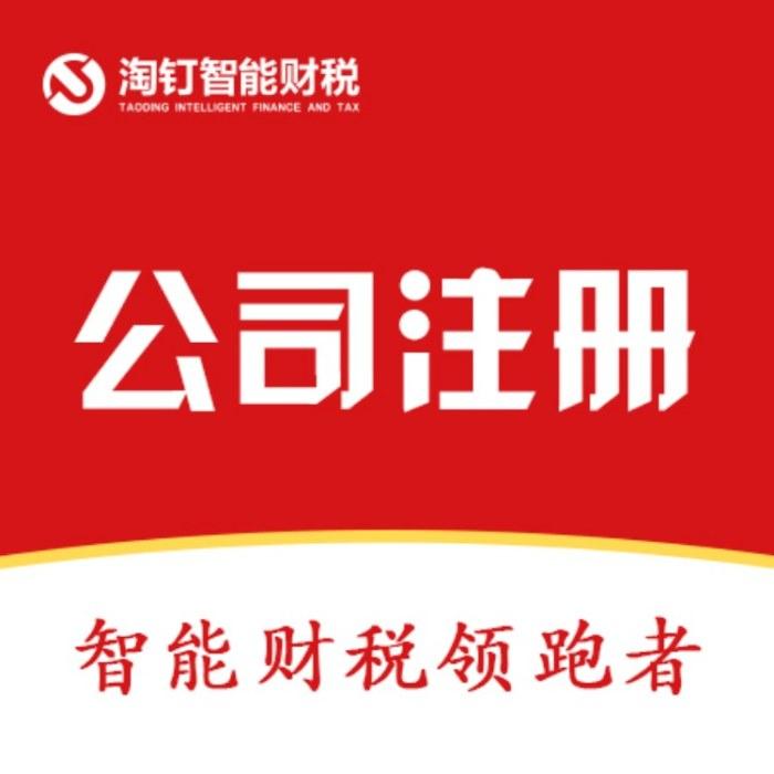 淘钉智能财税  西安小规模注册公司需要的条件-淘钉注册公司价格