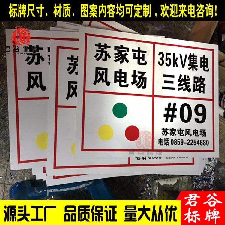 安全标识牌 消防警示标志牌电力相序牌杆号牌反光门牌铝牌定制 电力牌