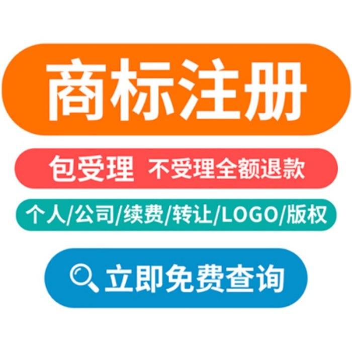 商标注册   注册商标   提高商标的申请成功率  商标如何申请颜色保护  近似商标申请