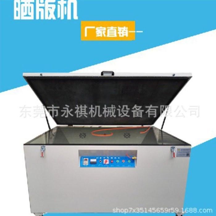 厂家非标定制真空晒版机 丝网晒板机 紫外线曝光机设备