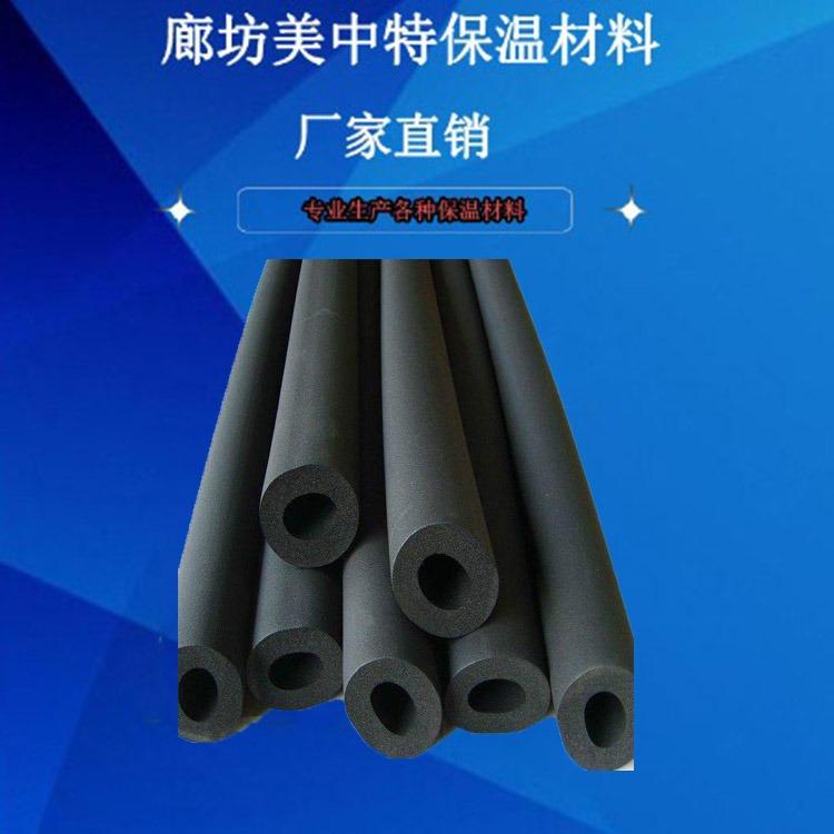 厂家批发 橡塑管 管道保温橡塑管 隔热保温管