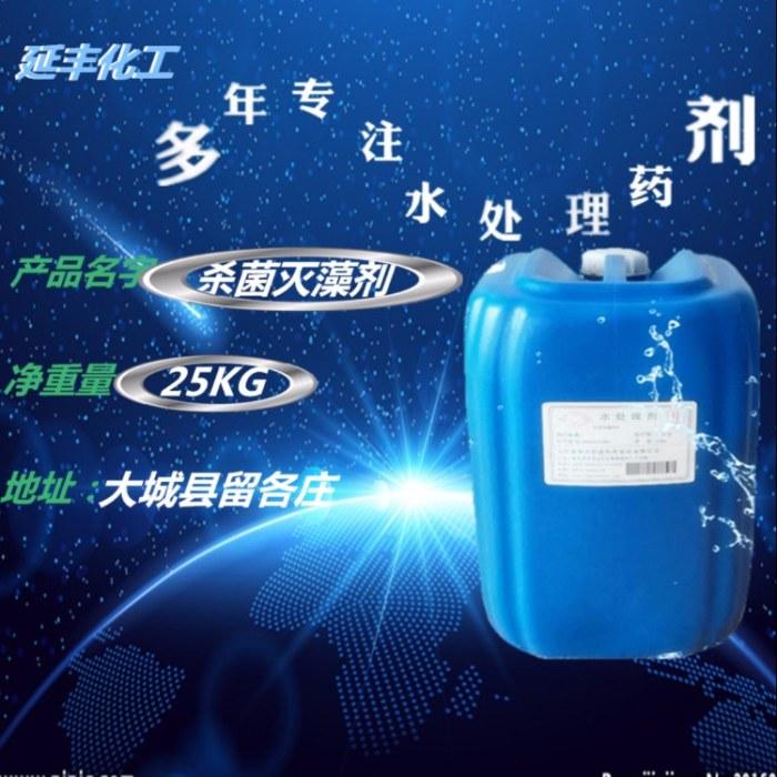 (杀菌灭藻剂  )循环水中央空调系统杀菌剂   反渗透冷却水灭藻剂 粘土剥离剂  非氧化性杀菌剂