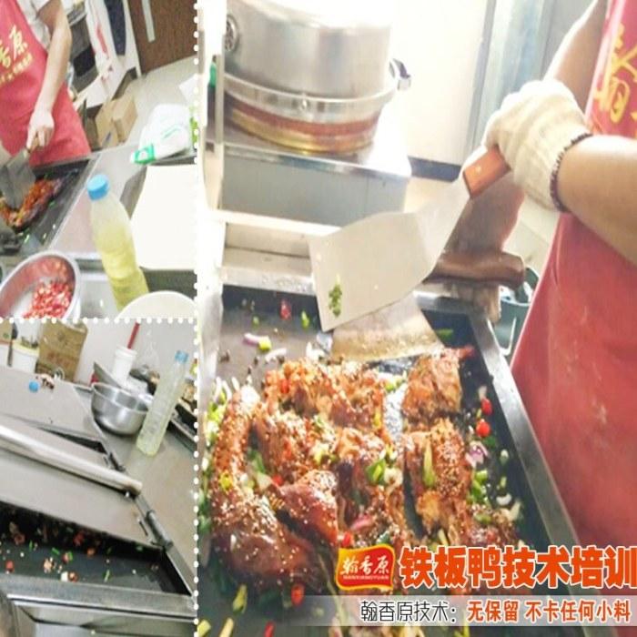 铁板烤鸭技术培训短期包会技术培训服务