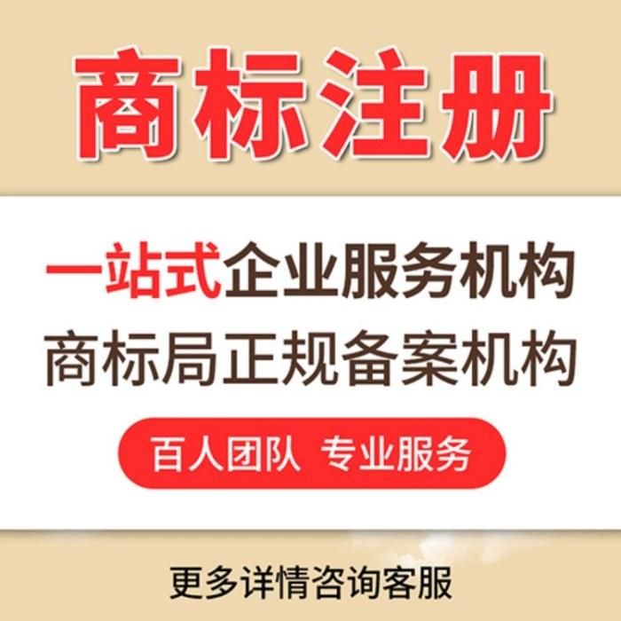 浙江商标异议 浙江商标复审 浙江商标续展 浙江商标变更 浙江商标转让