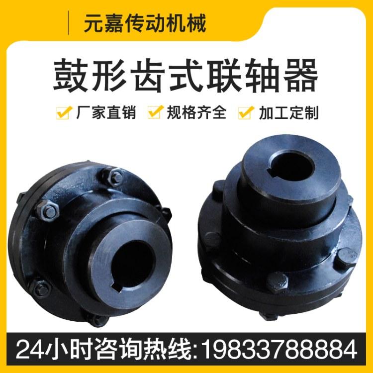 大扭矩联轴器通用机械专用 GIICL2鼓型齿式联轴器 元嘉传动联轴器