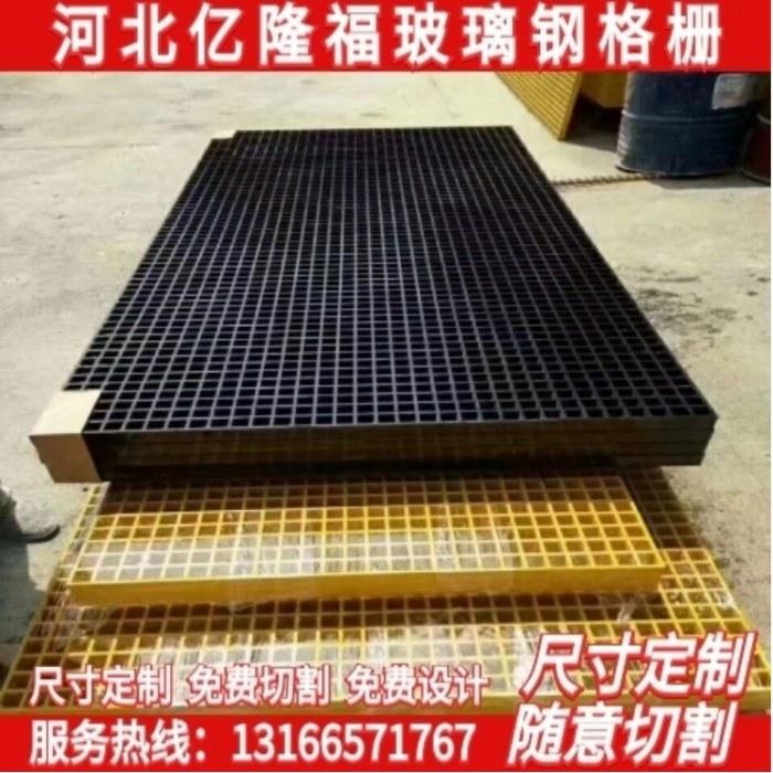 亿隆福厂家直销玻璃钢网格板