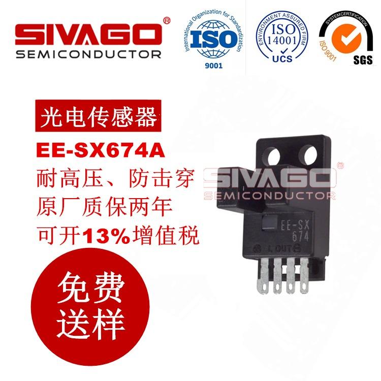 凹槽型光电传感器EE-SX674A原装现货