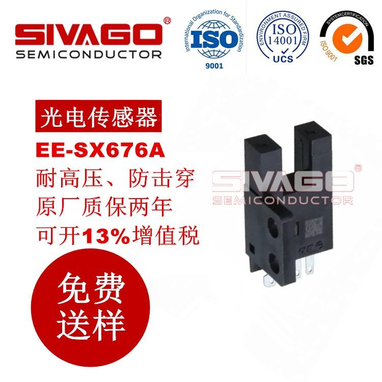 凹槽型光电传感器EE-SX676A原装现货