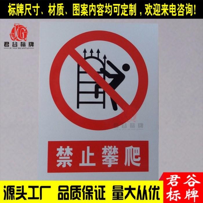 安全标志牌标识牌标示牌  工地警示牌 施工重地闲人免进 电厂标志牌 禁止攀登