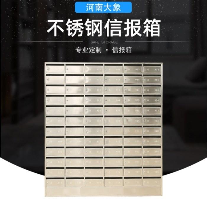信报箱价格 不锈钢信箱厂家 定制信报箱 厂家直销 欢迎来电咨询