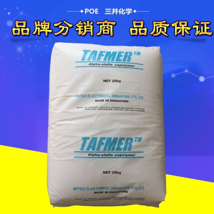 POE三井化学DF8200 发泡POE 低温抗冲击性 TAFMERPOEDF8200