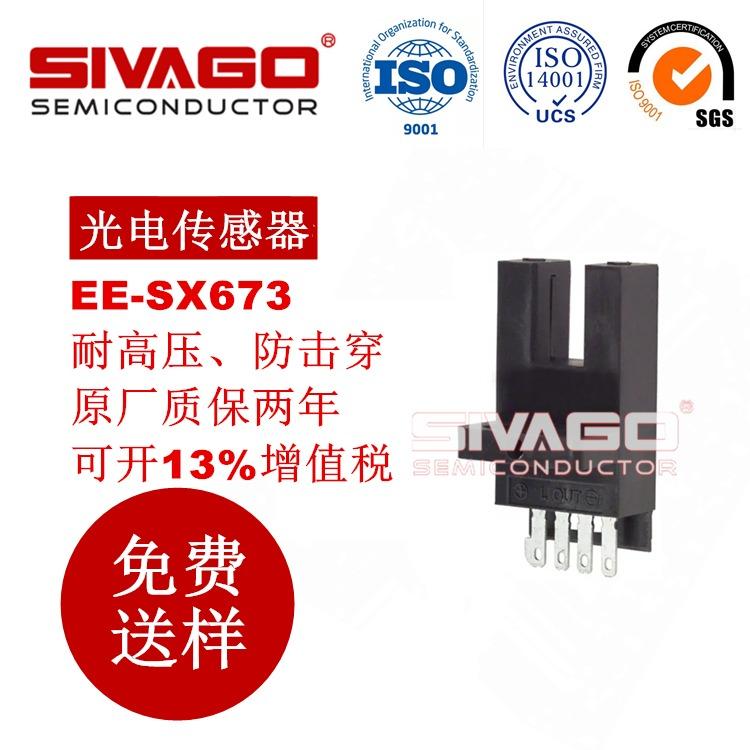 凹槽型光电传感器EE-SX673原装现货