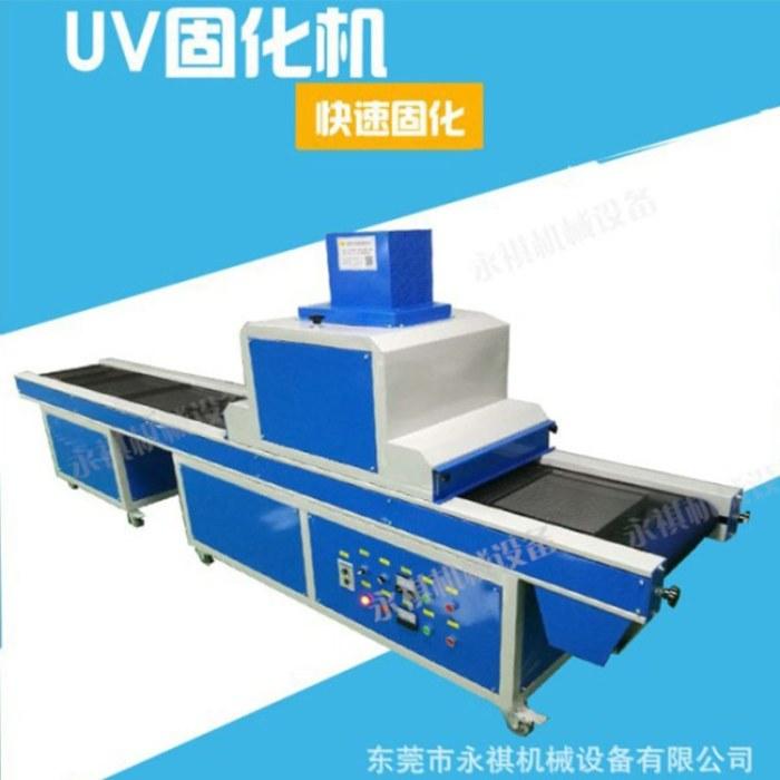 厂家生产供应:挂钩UV机、UV胶水固化机、点胶UV机、流水线UV机