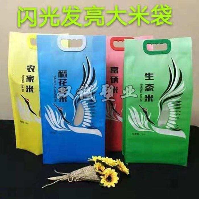 双诚厂家订做 大米包装袋 大米袋 面粉袋 食品真空袋米砖袋可定制加工