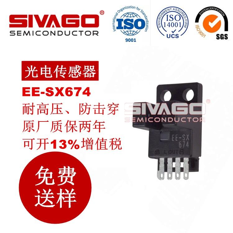 欧姆龙凹槽型光电传感器EE-SX674原装现货