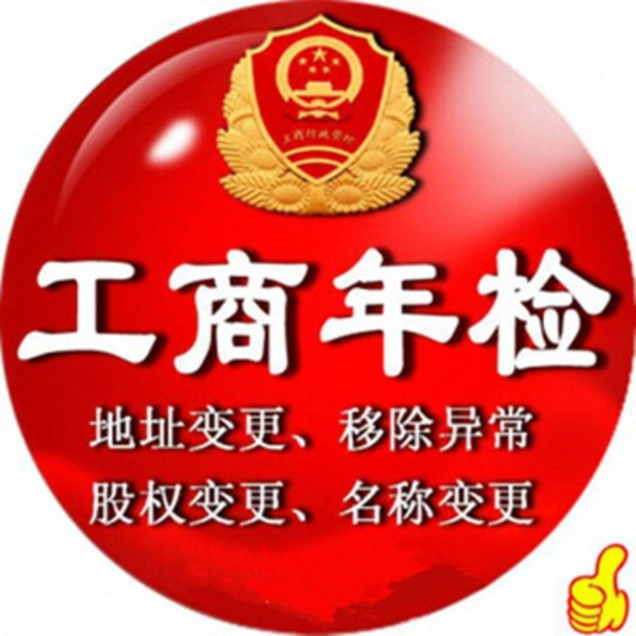 天津工商年检可以补检吗?