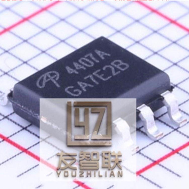 场效应管  N沟道/P沟道MOS管 AO4407A AOS 美国万代 电子元器件IC