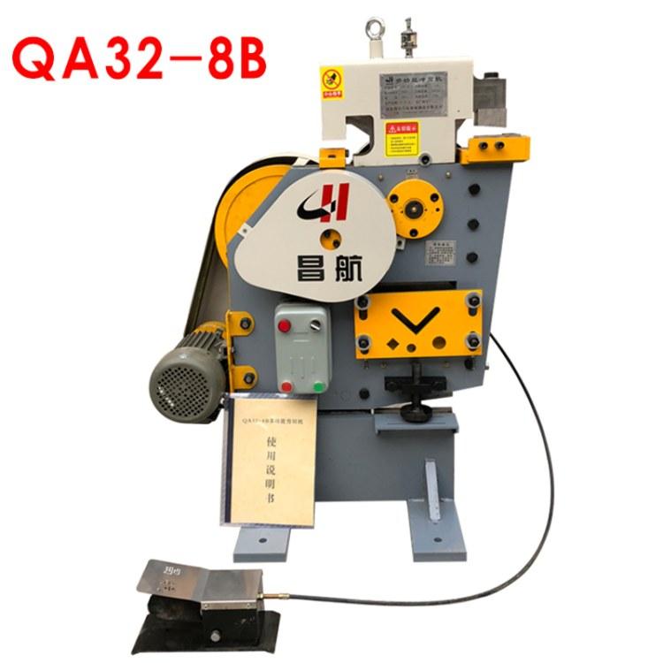 电动剪切冲孔一体机-槽钢切断机-联合冲孔机 昌航制造 售后无忧