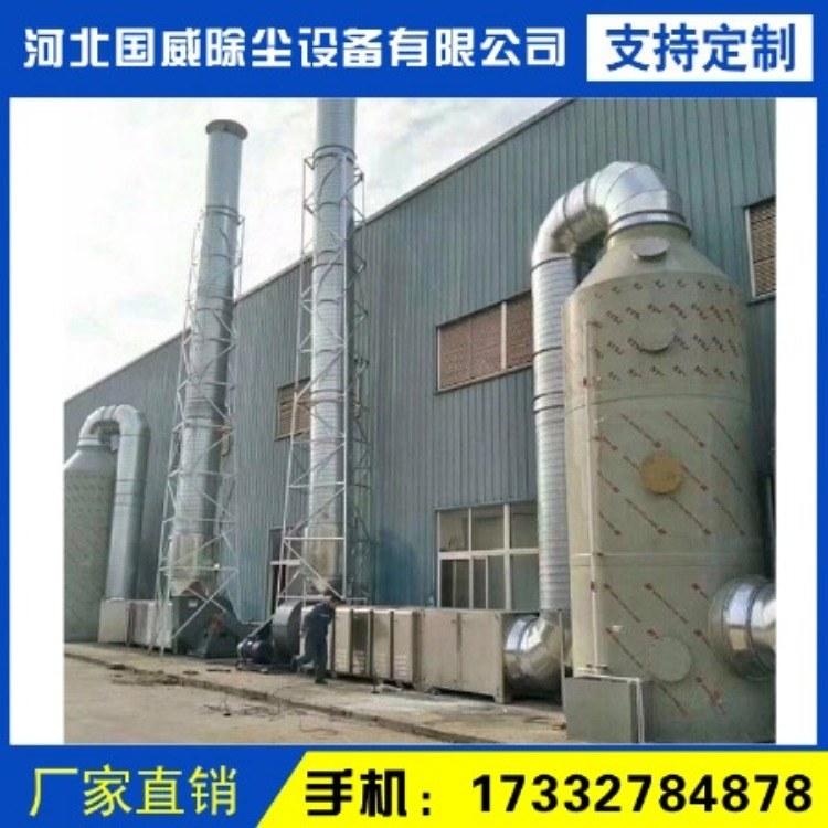 国威直销 PP喷淋塔废气处理设备 不锈钢喷淋塔 废气降温洗涤塔 工业喷漆酸雾净化器