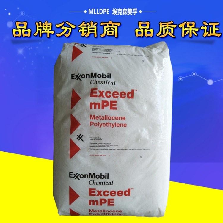 MLLDPE埃克森化学1018MF 高强度 穿透性 可拉伸性Exceed1018MF